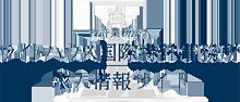 ライトハウス国際特許事務所
